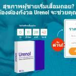 urenol urenol
